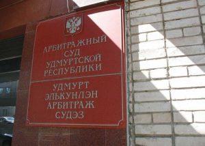 Арбитражный Суд Удмуртской Республики 21