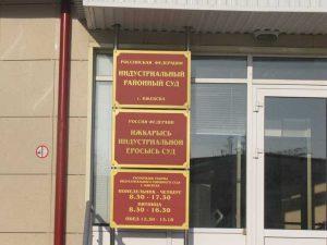 Индустриальный районный суд г. Ижевска 2