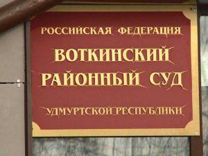 Воткинский районный суд Удмуртской Республики 2