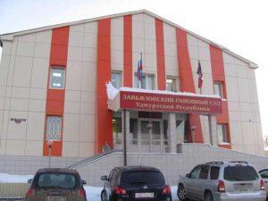 Завьяловский районный суд Удмуртской Республики 2